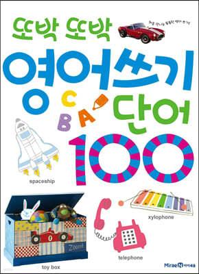 또박또박 영어쓰기 단어 100