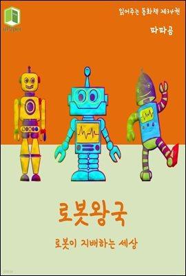읽어주는 동화책 034. 로봇왕국