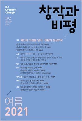 창작과비평 192호(2021년 여름호)