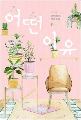 [세트] 어떤 이유 (개정판) (총2권/완결)