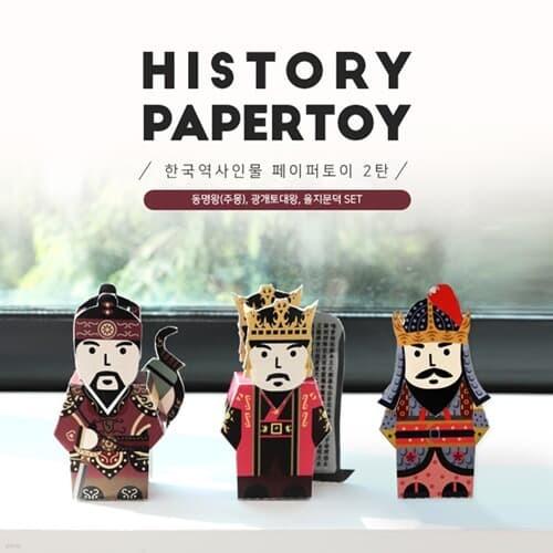 한국역사인물 페이퍼토이 2탄_동명왕,광개토대왕,을지문덕 SET DIY만들기