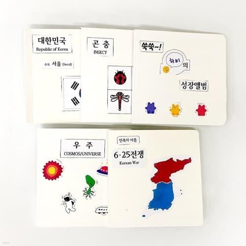 집콕  미니북 만들기-1인용(5종 중 택1) DIY만들기
