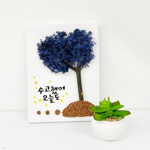 푸른 모스나무 캔버스액자 만들기-4인세트 DIY만들기