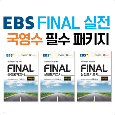 EBS FINAL 실전 국영수 필수 패키지