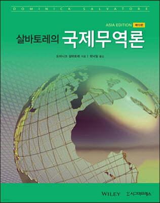 살바토레의 국제무역론 (제13판)