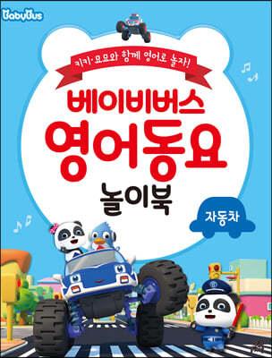 베이비버스 영어동요 놀이북 : 자동차
