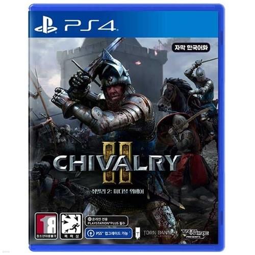 PS4 쉬벌리 2 미디블 워페어 한글판 예약 (무상 업그레이드)