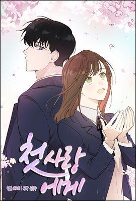 [대여] [연재] 첫사랑에게 02화