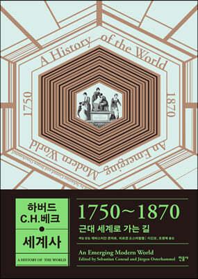 하버드 C.H.베크 세계사 1750~1870