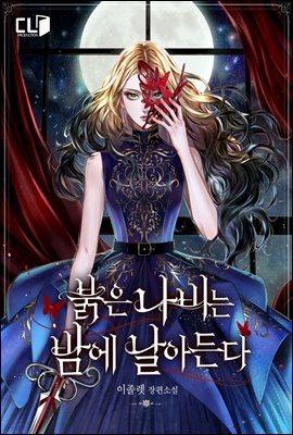 [세트] 붉은 나비는 밤에 날아든다 (총4권/완결)