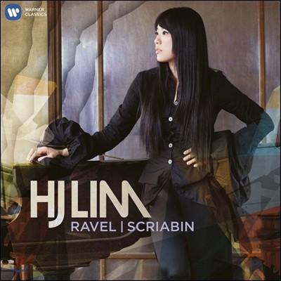 임현정 (HJ Lim) - 라벨 / 스크리아빈: 피아노 연주집