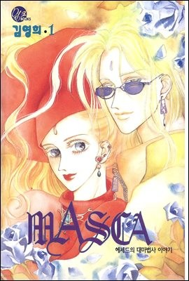 마스카(MASCA) 01권