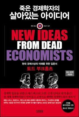 죽은 경제학자의 살아있는 아이디어