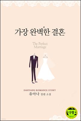 가장 완벽한 결혼