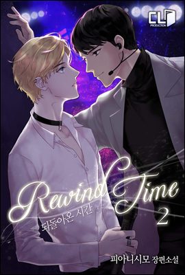 [BL] Rewind Time 되돌아온 시간 2