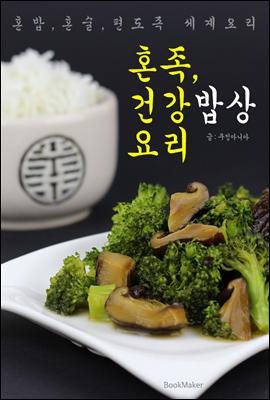 혼족, 건강 밥상 요리 (혼밥.혼술.편도족