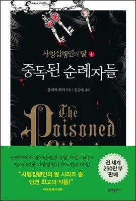 [대여] [세트] 사형집행인의 딸 시리즈 (4,5권)