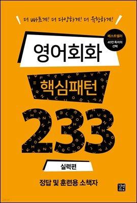 [epub3.0]영어회화 핵심패턴 233 - 실력편