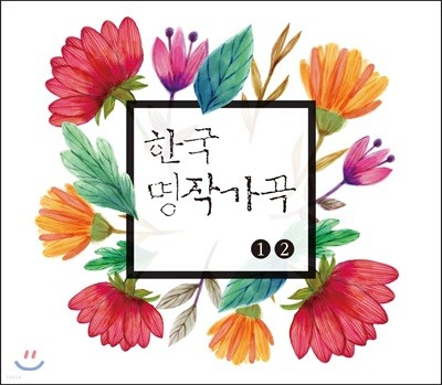 한국 명작가곡 1, 2집