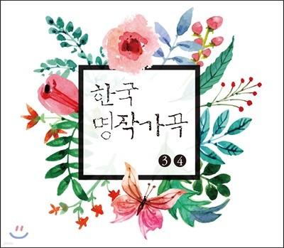 한국 명작가곡 3, 4집