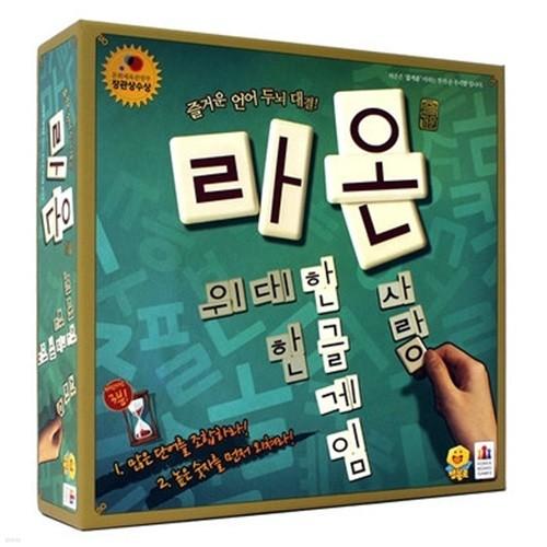 보드게임 라온_KB04-02