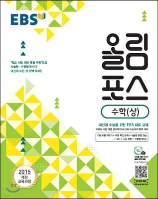 EBS 고교특강 올림포스 수학 (상) (2021년용)