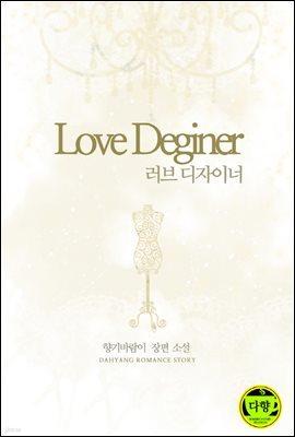 [대여] 러브 디자이너