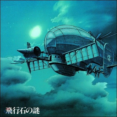 천공의 성 라퓨타 영화음악 (Hikouseki No Nazo Castle In The Sky: OST by Joe Hisaishi) [LP]