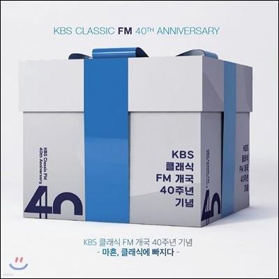 KBS클래식 FM 개국 40주년 기념음반 - 마흔, 클래식에 빠지다