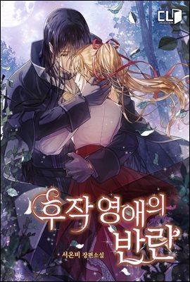 [세트] 후작 영애의 반란 (총3권/완결)