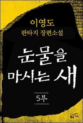 [분권] 눈물을 마시는 새 05부