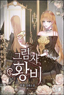 [세트] 그림자 황비 (총6권/완결)