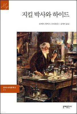 지킬 박사와 하이드 - 문예 세계문학선 071