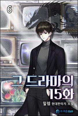 그 드라마의 15화 6