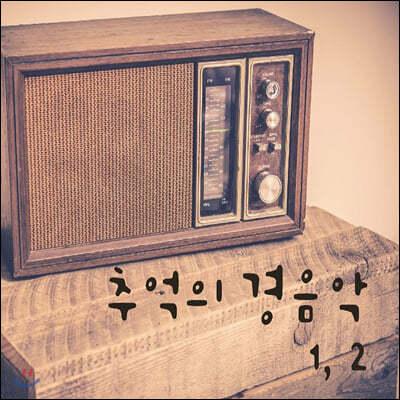 추억의 경음악 1, 2