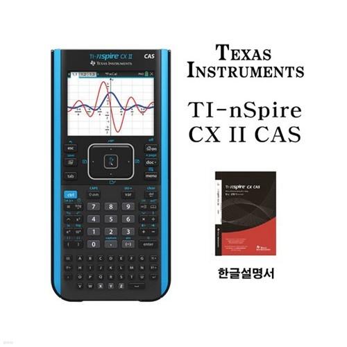 텍사스인스트루먼트 TI-Nspire CX II CAS 공학용 계산기