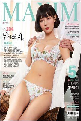 맥심 MAXIM 2020년 05월호 <남의여자>