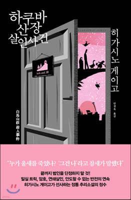[5천원 페이백][대여] 하쿠바산장 살인사건