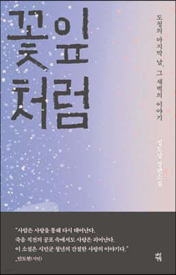 [5천원 페이백][대여] 꽃잎처럼