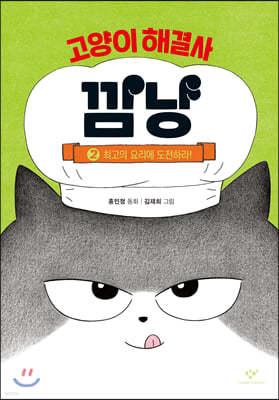 고양이 해결사 깜냥 2