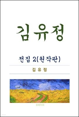 김유정 전집 2(원작판)