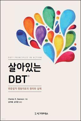 살아있는 DBT®