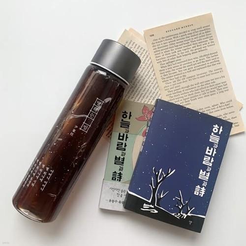 윤동주 별헤는밤 포켓북+커피+보틀 선물 세트(하바별시포켓북+별헤는밤드립커피6p세트+별헤는밤보틀(랜덤))