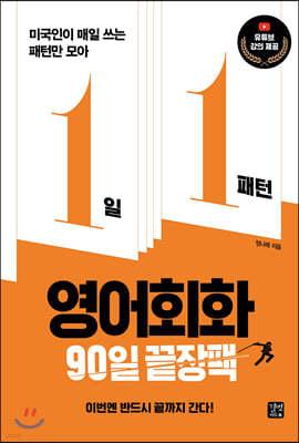 [epub3.0]1일 1패턴 영어회화 90일 끝장팩
