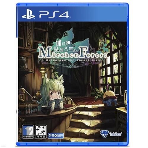 PS4 메르헨 포레스트 한글판