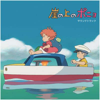 벼랑 위의 포뇨 영화음악 (Ponyo On a Cliff By the Sea OST) [2LP]