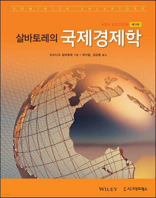 살바토레의 국제경제학 (제13판)