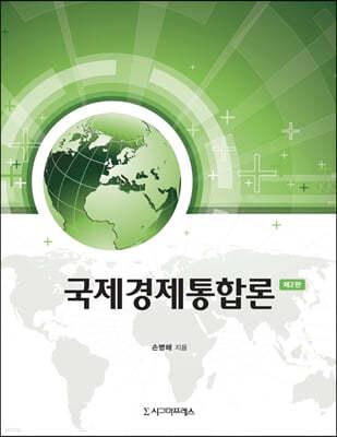 국제경제통합론 (제2판)