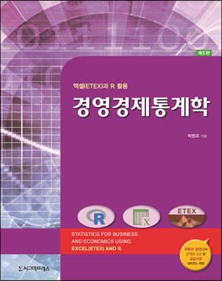 경영경제통계학 (제5판)