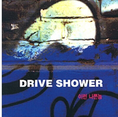 Drive Shower (드라이브 샤워) - 이런 나쁜놈 (EP)
